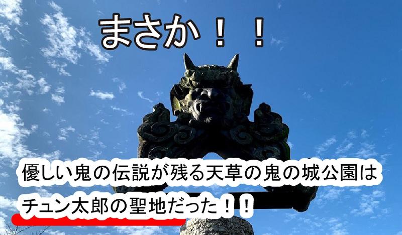 天草の鬼の城伝説