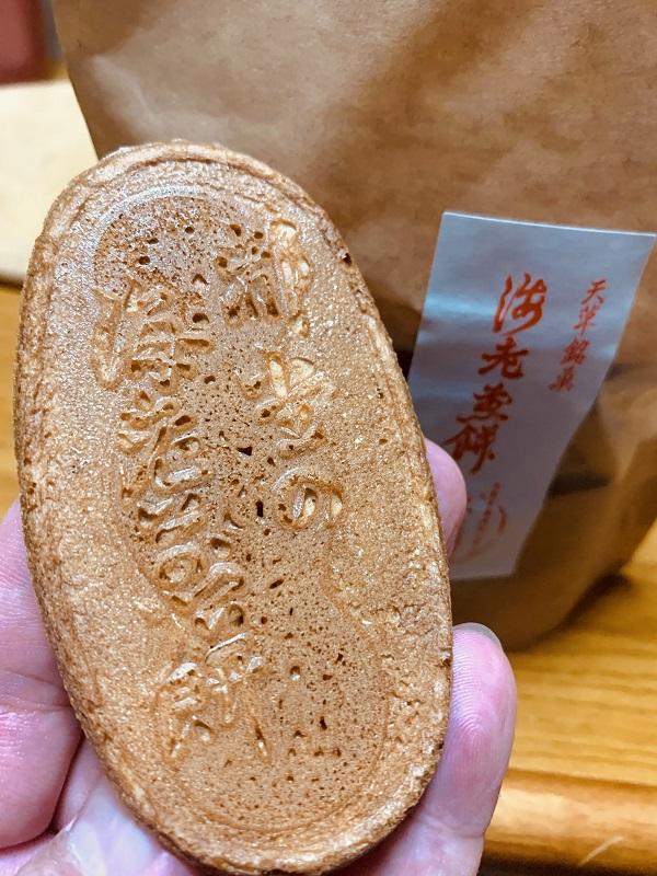 天草のお土産は木原都堂の海老煎餅