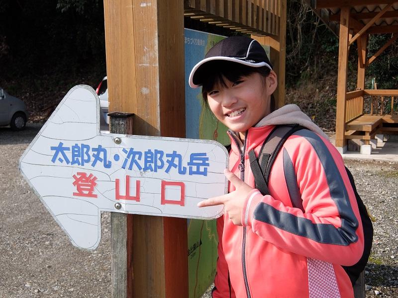 太郎丸岳・次郎丸岳の登山口